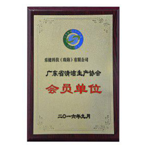 Became member of Clean Production Enterprise Association of Guangdong province