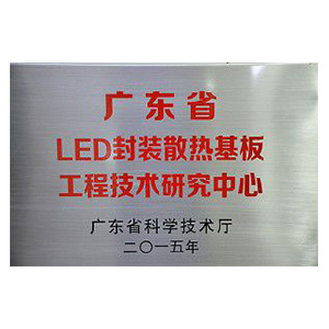 Become Guangdong LED thermal substrate Engineering research Center