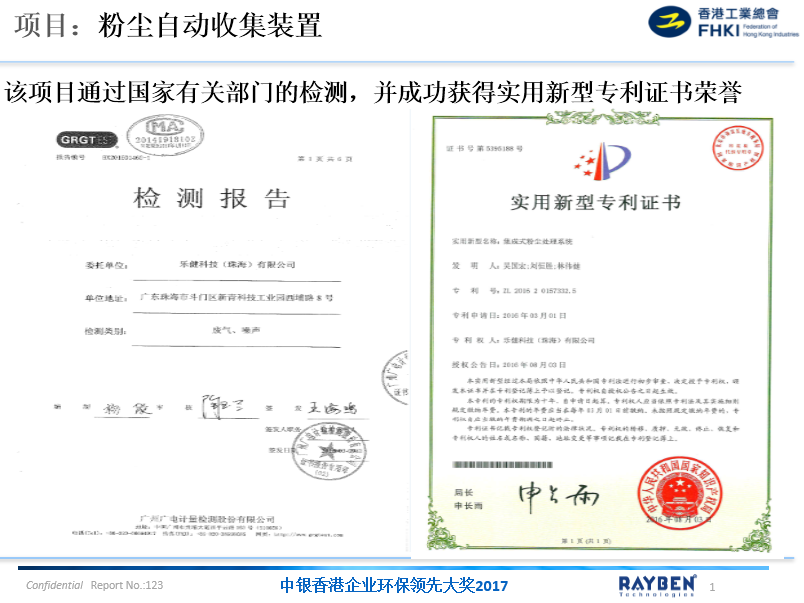 2016 Rayben dust advanced technology won the utility model patent certificate