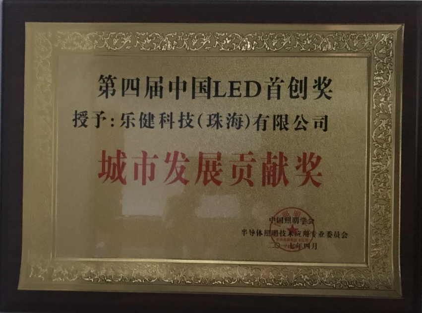 Rayben won the 4th China LED Innovation Award - Urban Development Contribution Award